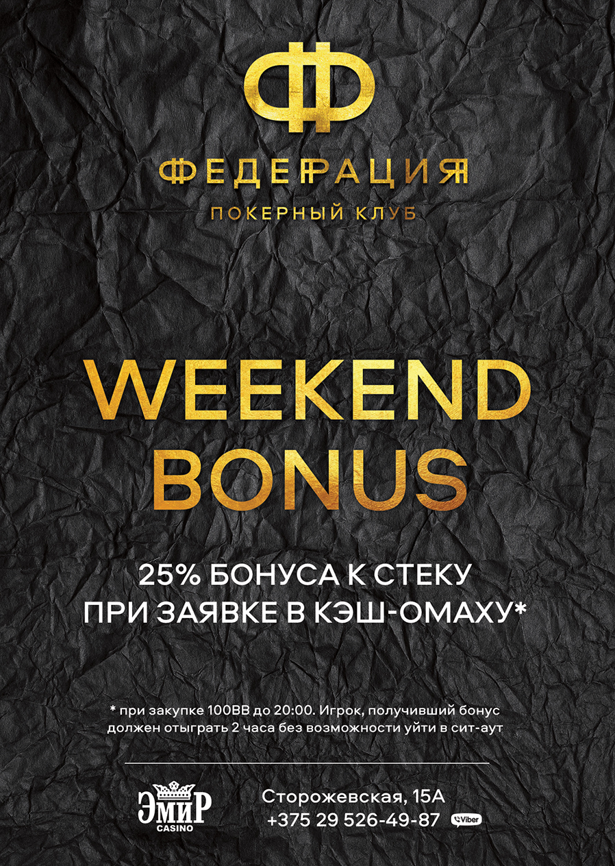Weekend bonus PLO
